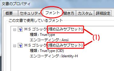PDF フォント 埋め込み 確認