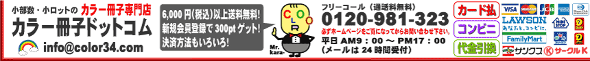 カラー冊子ドットコムヘッダー画像